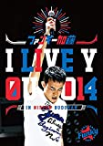 I LIVE YOU 2014 in 日本武道館[DVD]