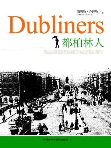 James Joyce - Dubliners (Bridge Bilingual Classics) (English-Chinese Bilingual Edition) (Chinese Edition)