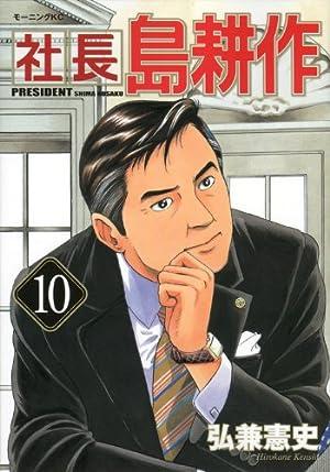 社長 島耕作(10) (モーニングKC)