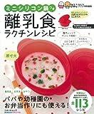 ミニシリコン鍋つき離乳食ラクチンレシピ (ベネッセ・ムック たまひよブックス)
