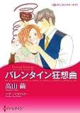 バレンタイン狂想曲 パーソナル・タッチ!: 3 (ハーレクインコミックス)