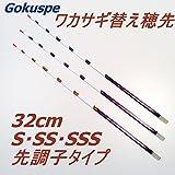 Gokuspe ワカサギ替え穂先 32cm 先調子タイプ [80331-32] (SSS(黄))