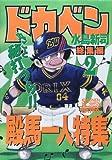ドカベン (総集編2) (少年チャンピオン・コミックスエクストラ)