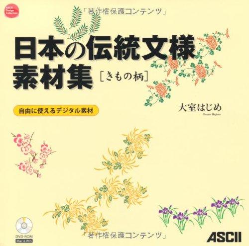 日本の伝統文様素材集 きもの柄 (ASCII Design Collection)(DVD付)