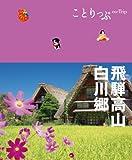 ことりっぷ 飛騨高山・白川郷 (観光 旅行 ガイドブック)