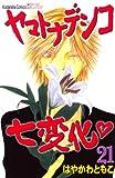 ヤマトナデシコ七変化 21 (講談社コミックスフレンド B)