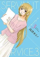 まもなくアニメ放送開始の高津カリノ「サーバント×サービス」第3巻