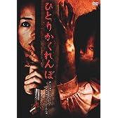 ひとりかくれんぼ [DVD]