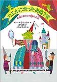 カエルになったお姫さま: お姫さまたちの12のお話 (児童書)