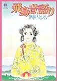 飛鳥昔語り (ハヤカワコミック文庫 (JA843))