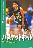 バスケットボール (できる! スポーツテクニック)