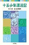 十五少年漂流記 (ポプラポケット文庫 (410-1))