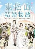 東松山結婚物語: プリーツドットエム
