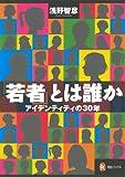 「若者」とは誰か: アイデンティティの30年 (河出ブックス 61)