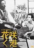 木下惠介生誕100年「花咲く港」 [DVD]