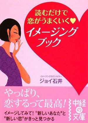 読むだけで恋がうまくいくイメージングブック (中経の文庫)