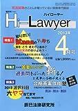 月刊 Hi Lawyer (ハイローヤー) 2013年 04月号 [雑誌]