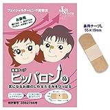 寝ながらプチ整形「ヒッパロン鼻用徳用袋」(162枚入)約11ヶ月分で480円お得♪