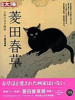 菱田春草 (別冊太陽 日本のこころ 222)