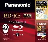 パナソニック 録画用2倍速 ブルーレイディスク 片面1層 25GB (書換型) 20枚パック LMBE25W20M LM-BE25W20M