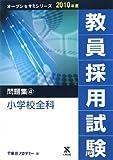 教員採用試験 問題集〈4〉小学校全科 (オープンセサミシリーズ)