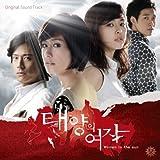 「太陽の女」オリジナル・サウンドトラック(韓国盤)