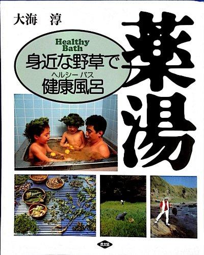 薬湯―身近な野草で健康風呂(ヘルシーバス)