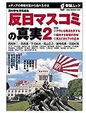 反日マスコミの真実2 (OAK MOOK 193 撃論ムック)