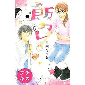 飯カレ プチキス(5) (Kissコミックス)