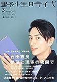 野性時代 第76号  KADOKAWA文芸MOOK  62331-78 (KADOKAWA文芸MOOK 78)