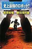 史上最強のロボット!(ナレッジエンタ読本20)