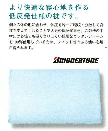 ブリジストンBRIDGESTONE低反発枕 YH030C10204