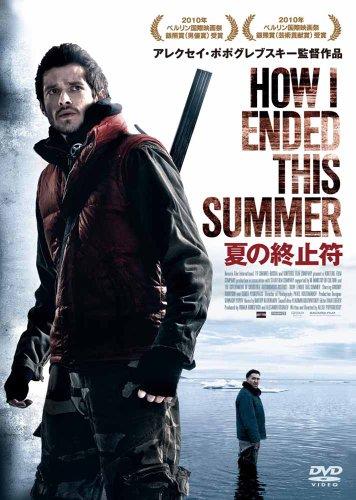 夏の終止符 [DVD]