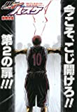 週刊少年ジャンプ2014年8月4日号No.34