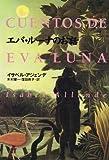 エバ・ルーナのお話 (文学の冒険シリーズ)