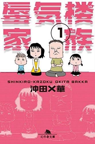 蜃気楼家族1 (幻冬舎文庫)