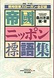 帝国ニッポン標語集—戦時国策スローガン・全記録