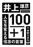 井上雄彦100+1―人生を変える信念の言葉