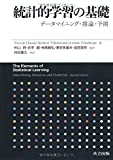 統計的学習の基礎 ―データマイニング・推論・予測―