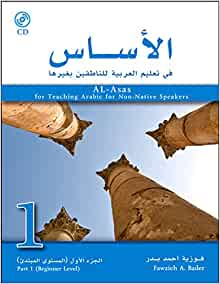 Amazon.com: Al-Asas for Teaching Arabic for Non-Native Speakers: Part