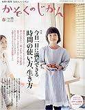 かぞくのじかん 2010年 03月号 [雑誌]