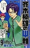 斉木楠雄のサイ難 9 (ジャンプコミックス)