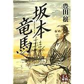 坂本竜馬 (人物文庫)
