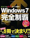 Windows 7完全制覇パーフェクト