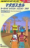 地球の歩き方 マダガスカル・モーリシャス・セイシェル・レユニオン・コモロ 2007~2008