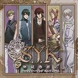 PS2ゲーム「S.Y.K ~新説西遊記~」キャラクターソングミニアルバム