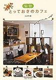 仙台とっておきのカフェ