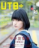 UTB+ (アップ トゥ ボーイ プラス) vol.32 (UTB 2016年 07月号 増刊)