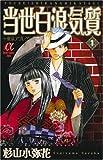 当世白浪気質 1—東京アプレゲール (1) (ボニータコミックスα)