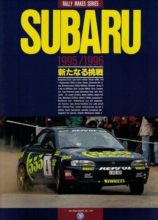 SUBARU 1995-1996 (Japan Import) (RALLY MAKES SERIES) (Subaru Impreza Type Ra compare prices)